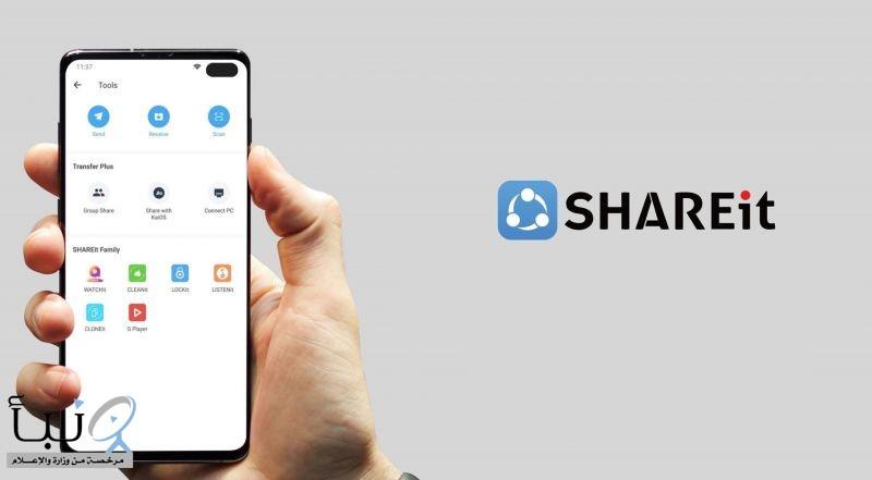 أحذر: تطبيق Shareit يعرض هاتفك للخطر
