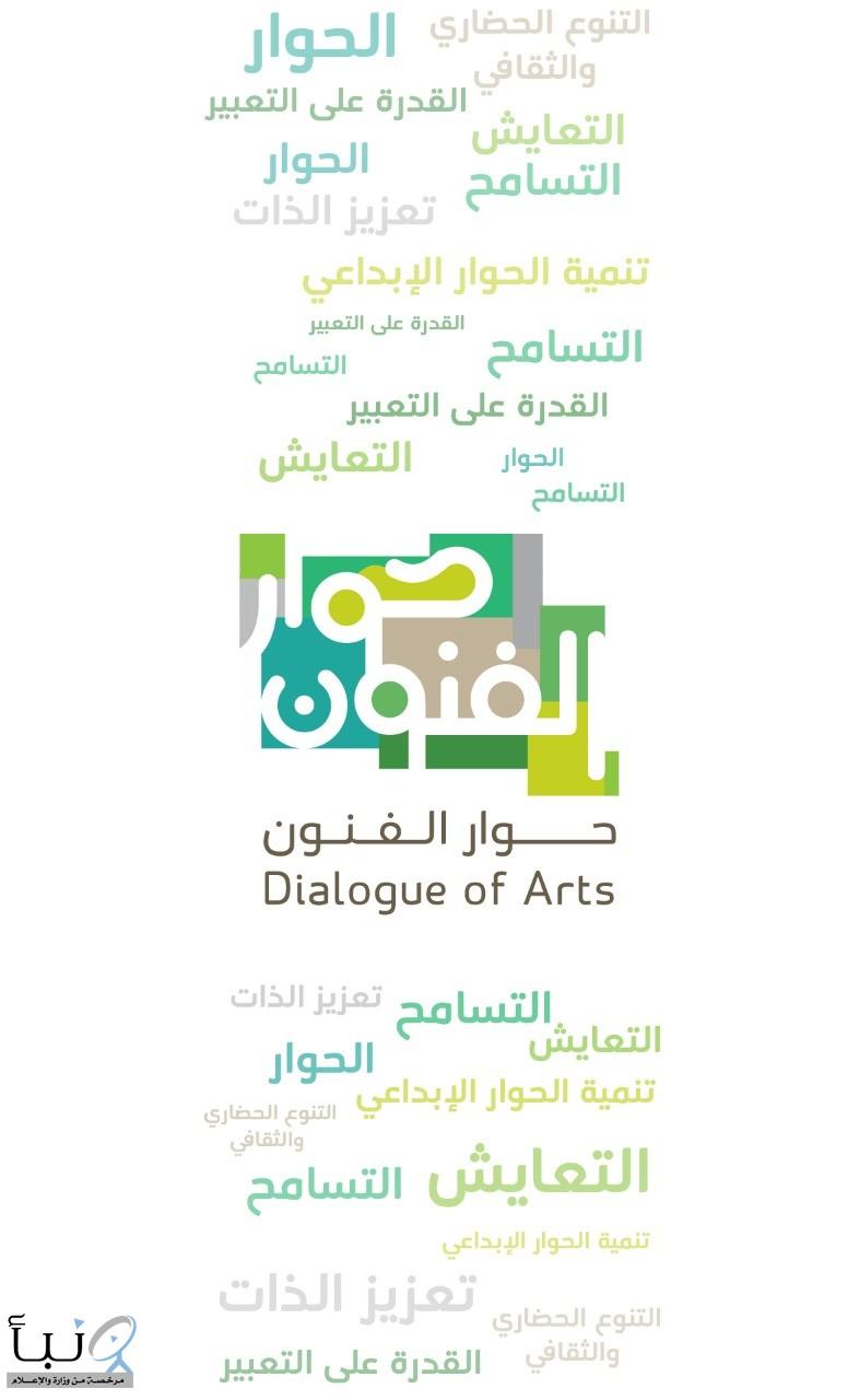 مركز الملك عبد العزيز للحوار الوطني يطلق الثلاثاء القادم برنامج حوار الفنون