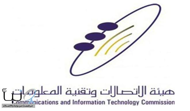 """""""هيئة الاتصالات"""" تعقد ورشة دولية حول إنترنت الأشياء"""