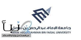 """""""إدارة الأزمات في الحرم النبوي"""" ندوة بجامعة الإمام عبد الرحمن بن فيصل"""