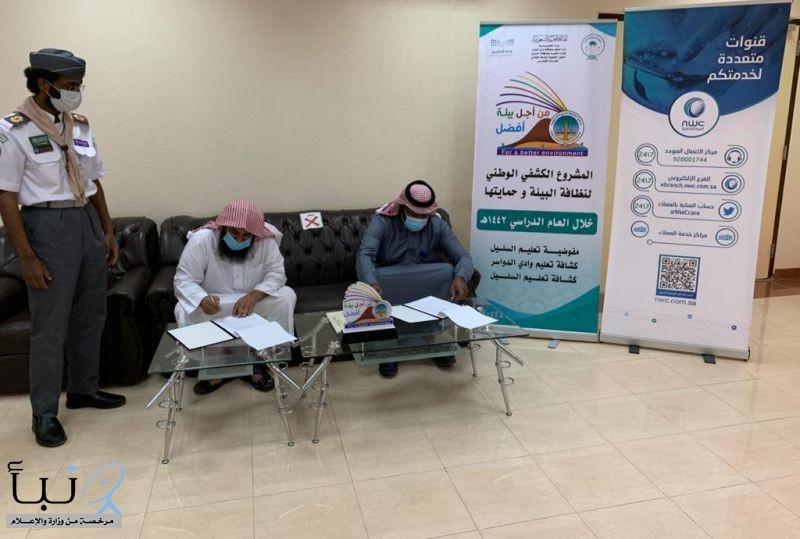 توقيع عقد شراكة بين كشافة تعليم وادي الدواسر وفرع المياه بالسليل