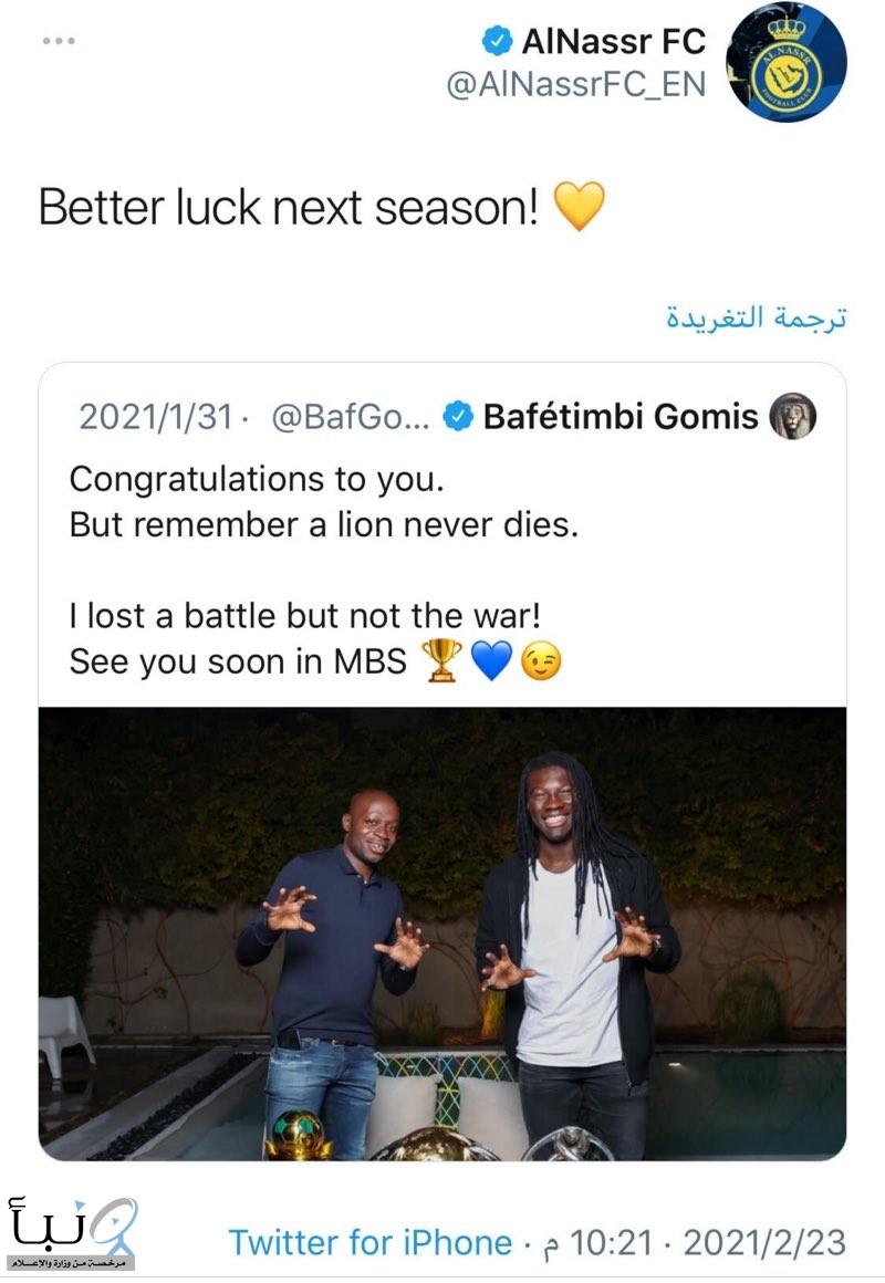 """حساب """"النصر"""" على تويتر يرد على تغريدة """"غوميز"""" محترف """"الهلال"""""""
