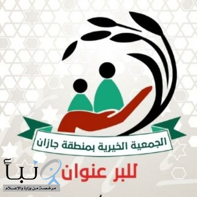 خمسون ألف سلة غذائية توزعها جمعية البر #بجازان ضمن المبادرة الخيرية الثانية لعام 2021م
