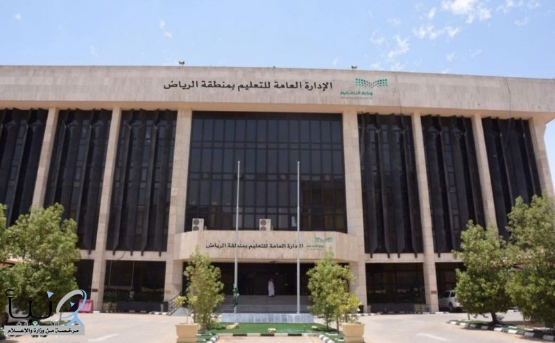 تعليم الرياض: تدريب 5700 معلمة على كيفية التعامل مع طلبة التربية الخاصة