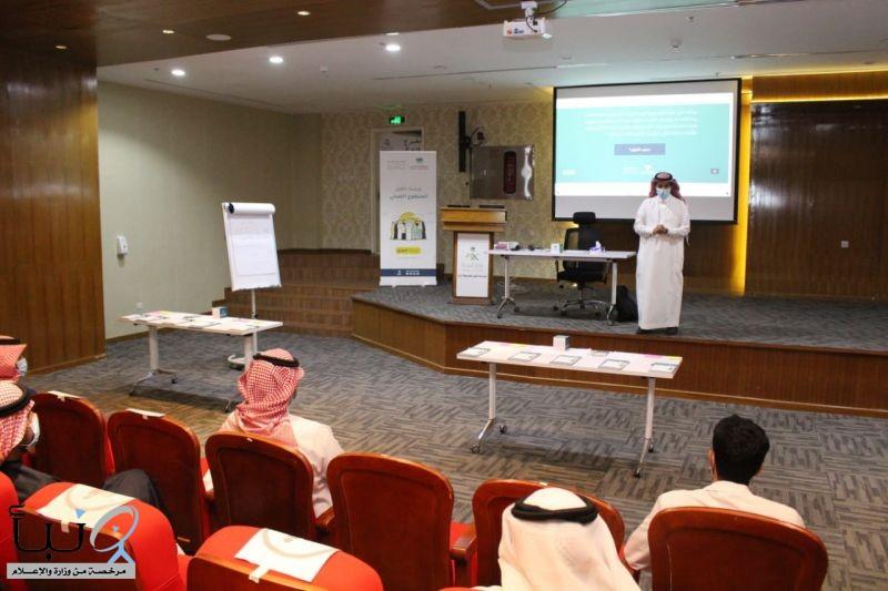 """""""صحة الرياض"""" تُطلق دورة تدريبية لبرنامج (نمو) التطوعي"""