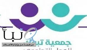 جمعية العمل التطوعي #بتبوك تشارك في التنظيم بمركز اللقاحات بالمنطقة