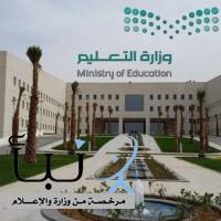 وزارة التعليم توجِّه بحصر الطلاب والطالبات من أمهات أجنبيات