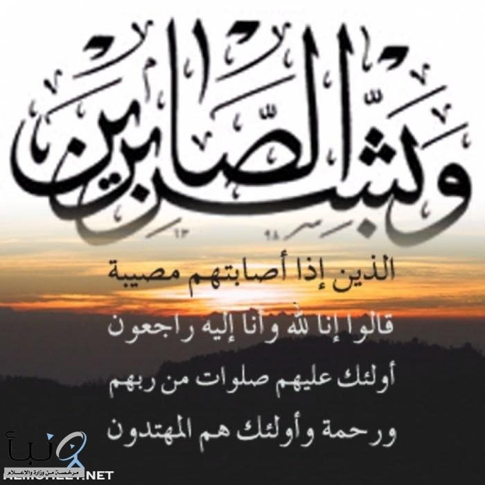 وفاة الأستاذ  : إبراهيم بن عيسى البيشي