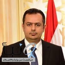 رئيس الوزراء اليمني: دعم السعودية للبنك المركزي اليمني بملياري دولار كان أساسيا لمساعدة اليمن واقتصاده