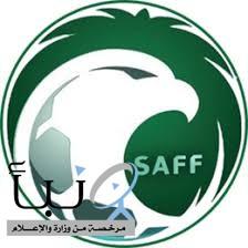 استدعاء 31 لاعبا للمنتخب السعودي تحت 17 عامًا