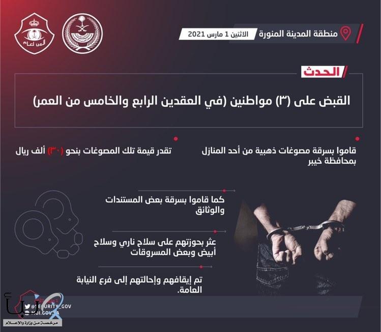 شرطة المدينة المنورة: القبض على (3) مواطنين قاموا بسرقة مصوغات ذهبية من أحد المنازل