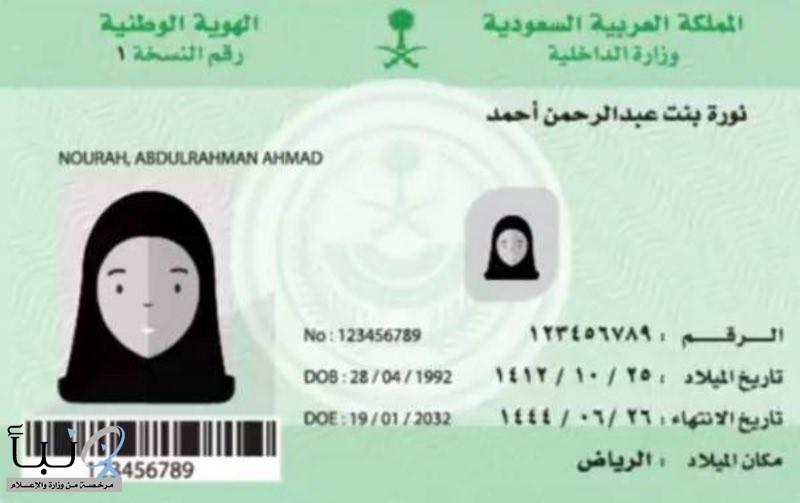 #الاحوال_المدنية :  يُسمح للمرأة السعودية بالتصوير بالحجاب الملون في بطاقة الهوية