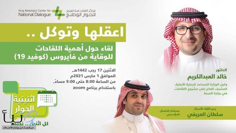 وكيل وزارة الصحة المساعد للرعاية الأولية : من البر حماية كبار السن وحثهم على اخذ اللقاحات التي تحميهم
