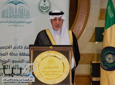 أمير مكة المكرمة يدشن فعاليات اليوم العالمي للدفاع المدني