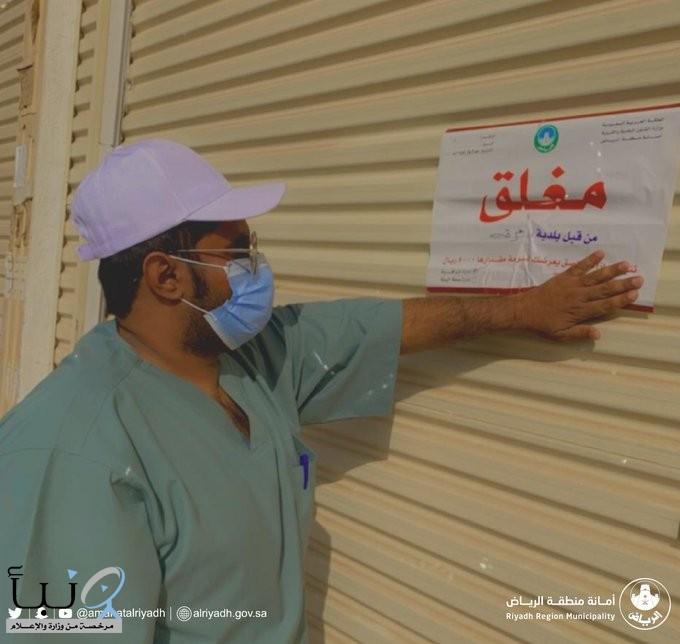 أمانة الرياض: كل 20 دقيقة نغلق منشأة ونرصد 10 مخالفات