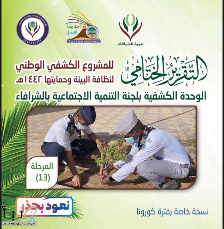 لجنة تنمية الشرافاء تصدر تقريرها الختامي للمشروع الكشفي لنظافة البيئة وحمايتها