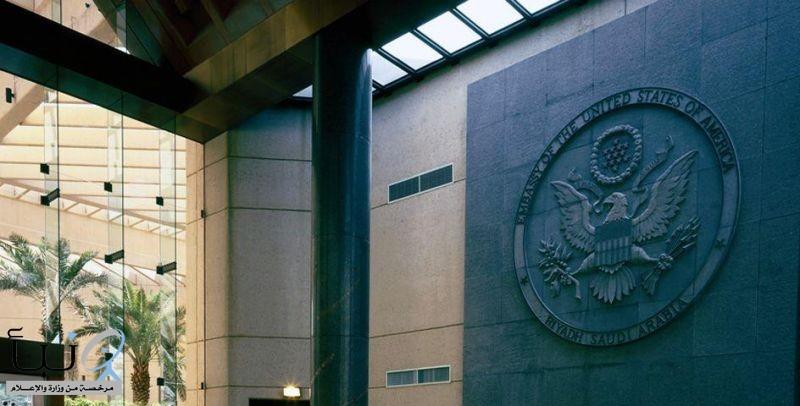السفارة الأمريكية بالرياض تدين الهجمات الحوثية الأخيرة على المملكة