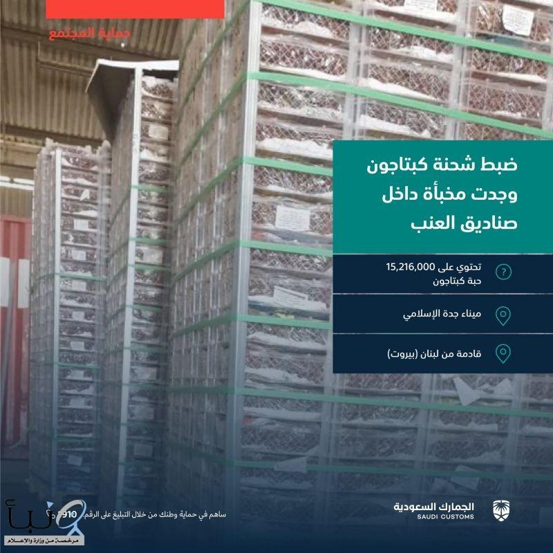 ضبط إرسالية عنب ملغمة ب15 مليون حبة كبتاجون في ميناء #جدة