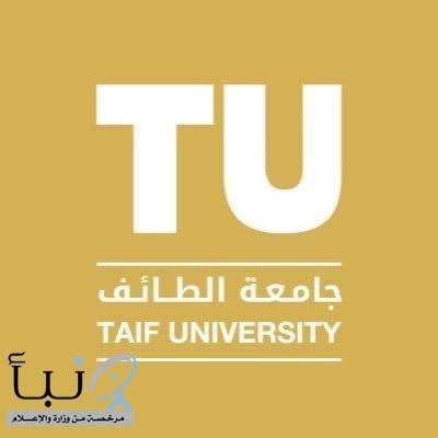 باحث بجامعة الطائف يحقق المركز الاول بالمؤتمر الدولي