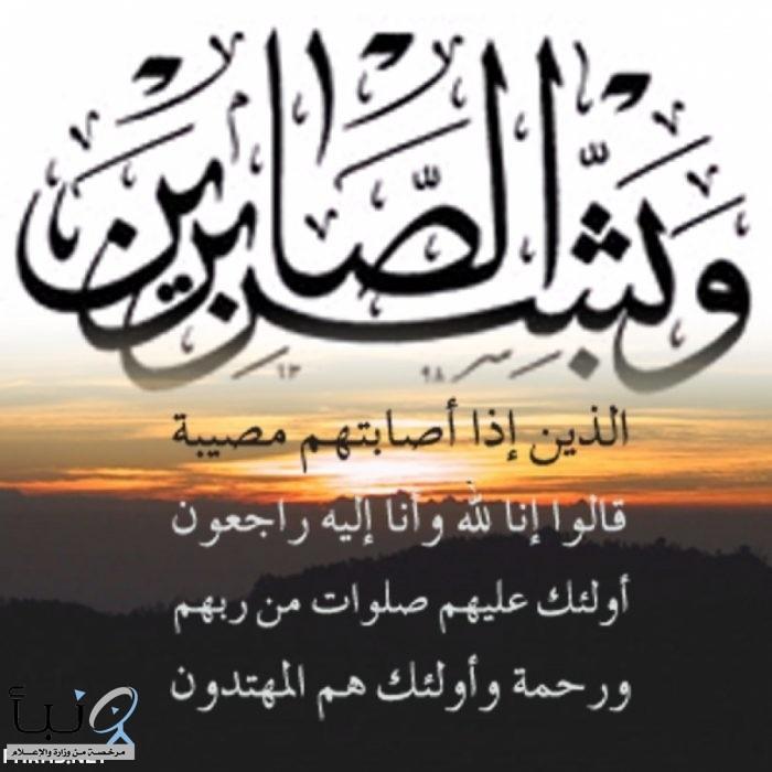 وفاة عبدالله بن سعيد بن ابراهيم الخريش