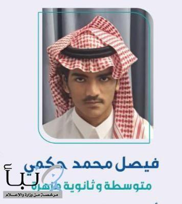 تعليم جازان يحقق المركز الأول في مسابقة الأمير عبدالله الفيصل في الشعر العربي