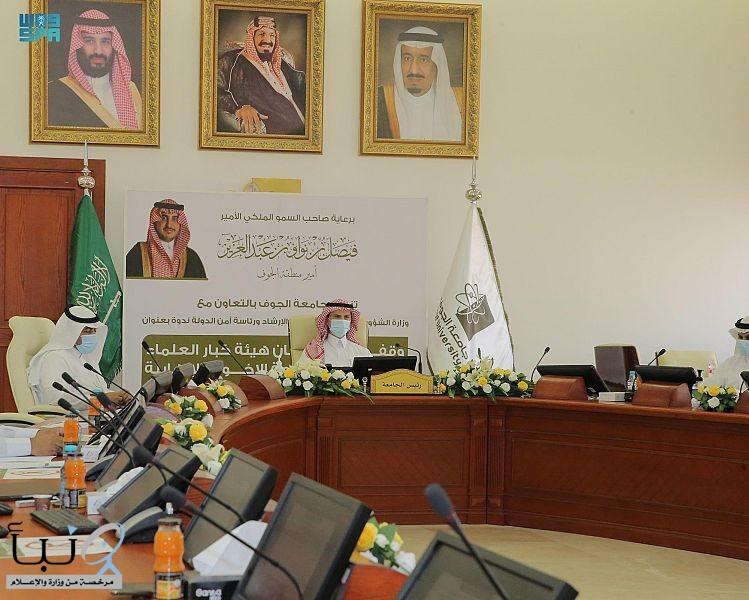 """جامعة الجوف تنظم ندوة """"وقفات مع بيان هيئة كبار العلماء والتحذير من جماعة الإخوان الإرهابية"""""""