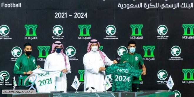 تجديد الشراكة بين الاتحاد السعودي لكرة القدم والبنك الأهلي حتى 2024