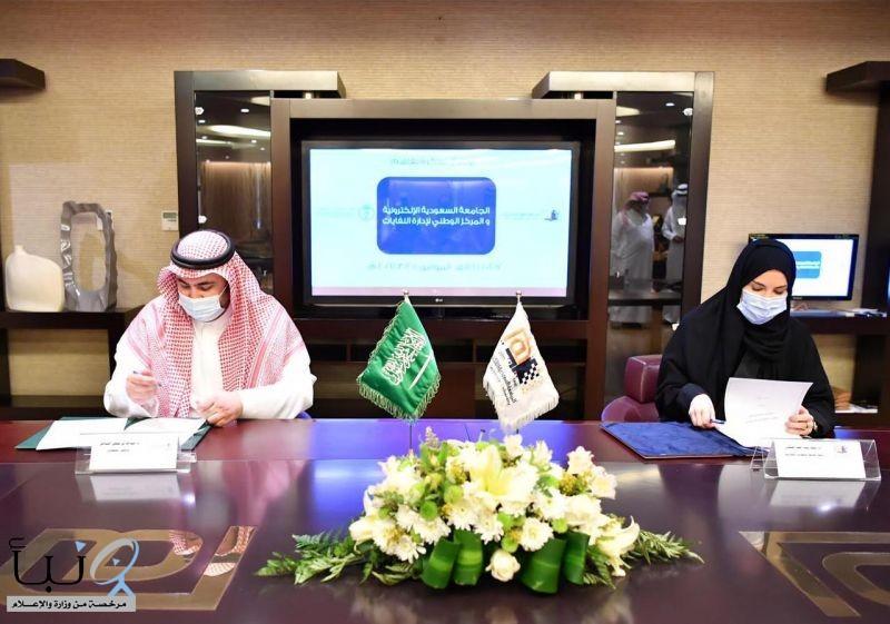 توقيع مذكرة تفاهم بين المركز الوطني لإدارة النفايات والجامعة السعودية الإلكترونية