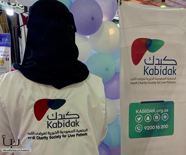 الجمعية الخيرية لمرضى الكبد تختتم فعاليات المعرض التوعوي بالجوف