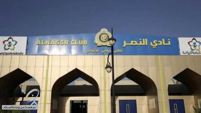 رسميًّا.. استبعاد قائمة غانم المطيري من انتخابات نادي النصر