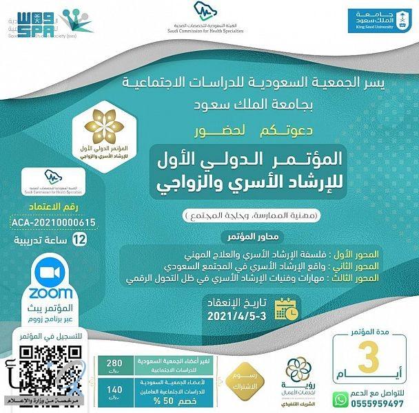 """انطلاق """"المؤتمر الدولي الأول للإرشاد الأسري والزواجي"""""""