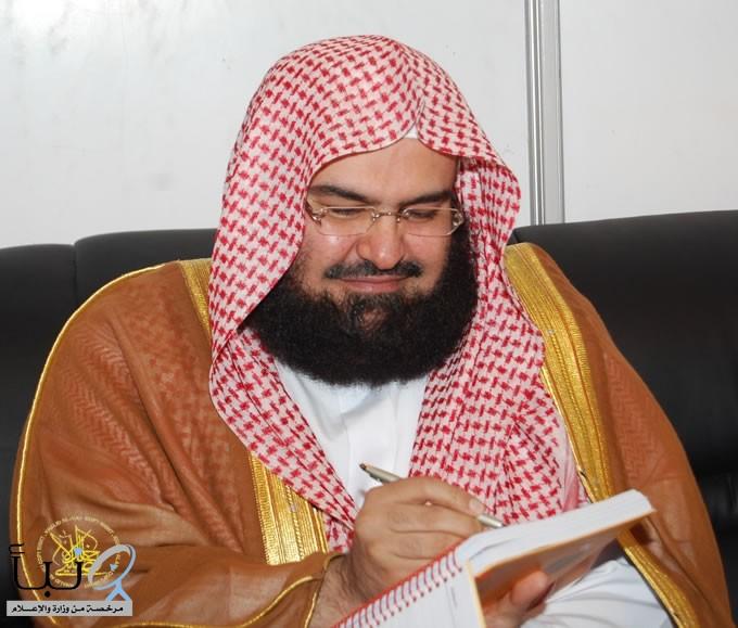 """الدكتور السديس يلقي درساً بعنوان """"فقه الصيام ومقاصده"""" عبر منصة منارة الحرمين الإلكترونية"""