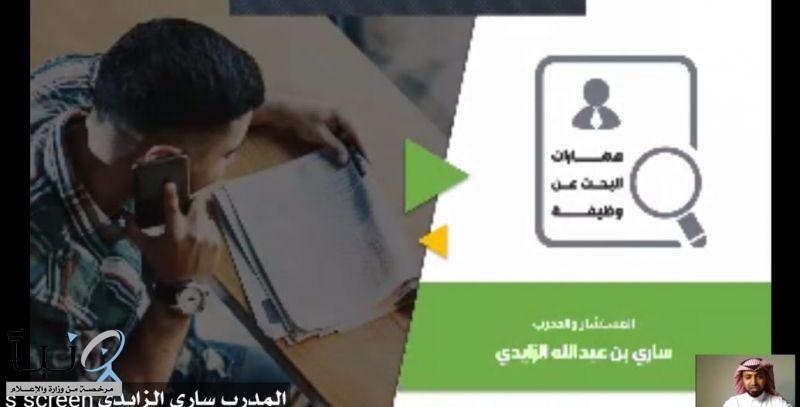 جمعية الكشافة تُنظم برنامج تثقيفي في مهارات البحث عن وظيفة