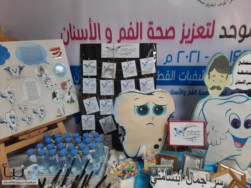 مكتب تعليم صامطة يشارك في الأسبوع الخليجي الموحد لتعزيز صحة الفم والأسنان2021م