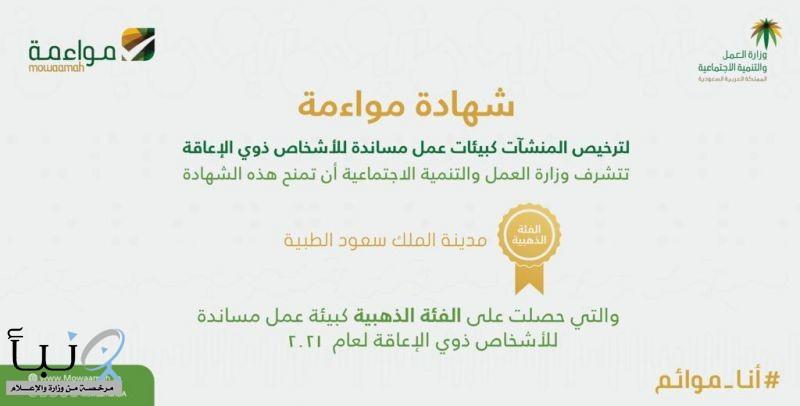 """""""سعود الطبية"""" تتوج بالذهبية بصداقة الأشخاص ذوي الإعاقة للمرة الثانية"""