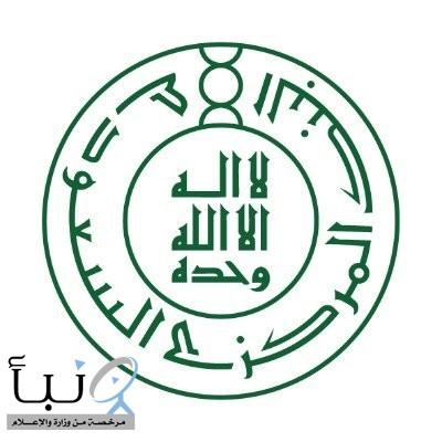محافظ البنك المركزي السعودي يكرّم شركتي تأمين بعد نفاذ اندماجهما