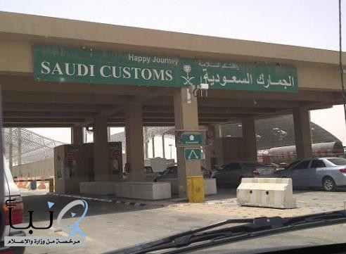 """""""الجمارك"""" تعلن تفعيل خدمة حجز مواعيد الشاحنات الصادرة في جمرك البطحاء"""