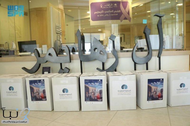 الجمعية السعودية الخيرية لمرض ألزهايمر تطلق حملتها الرمضانية: #رفقةً_ورقةً_بهم
