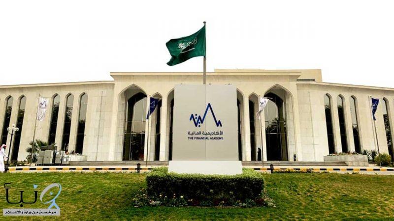 """الأكاديمية المالية تعلن إطلاق الشهادة المهنية في """"أساسيات المصرفية الإسلامية"""""""