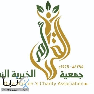 جمعية أم القرى النسائية تسهم في تمكين النساء المطلقات والأرامل والأيتام