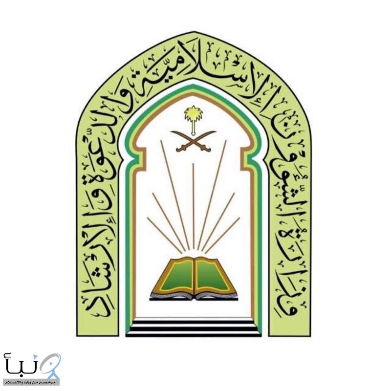 """""""الشؤون الإسلامية"""" تؤكد على عدم إقامة صلاة القيام منفردة"""