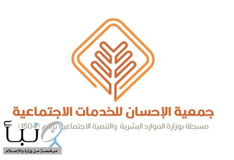 جمعية الإحسان ببريدة تبدأ استقبال طلبات توكيل شراء زكاة الفطر