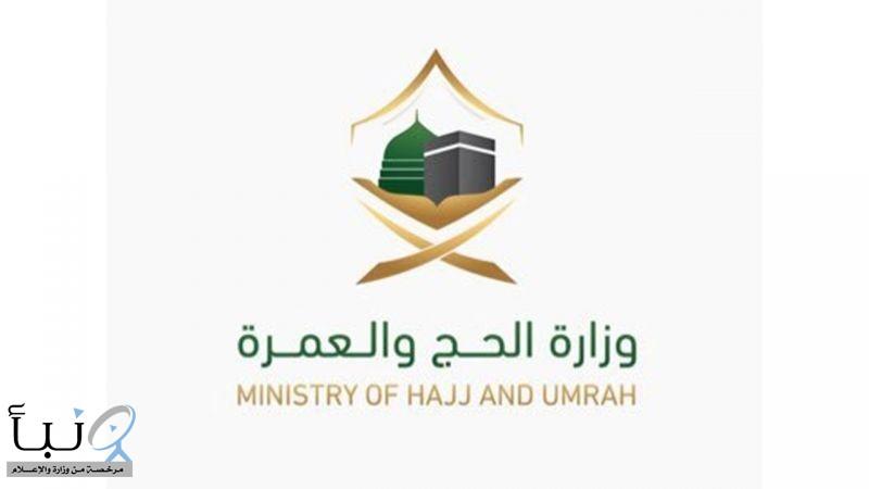 وزارة الحج: منح قطاع الفنادق خاصية إصدار تصاريح العمرة خلال شهر رمضان