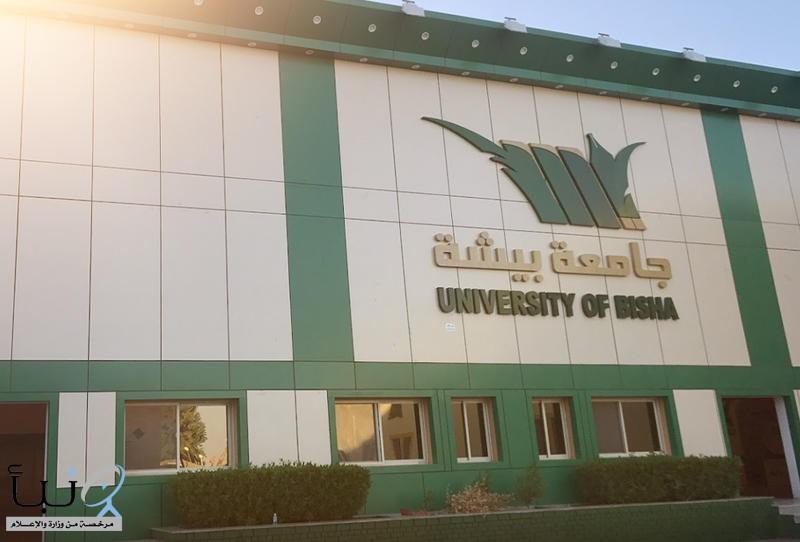 """""""جامعة بيشة"""" تبدأ استقبال طلبات التسجيل في مقررات الفصل الصيفي"""