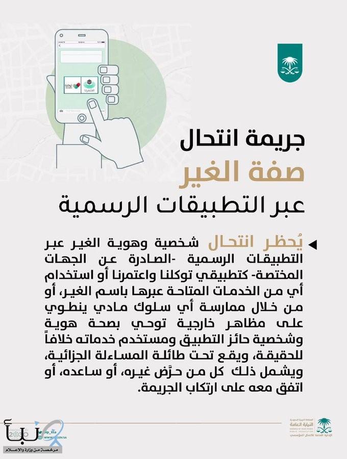 النيابة العامة: يُحظر تعمد مشاركة الغير للبيانات الشخصية في التطبيقات الصادرة عن الجهات الرسمية المخصصة للتعريف بالهوية