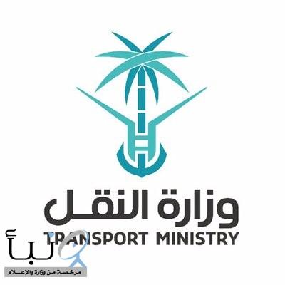 وزارة النقل تعلن إجراء أعمال الصيانة الدورية لجسر الخليج بالرياض وإغلاقه خلال الفترة من 28 رمضان حتى 5 شوال