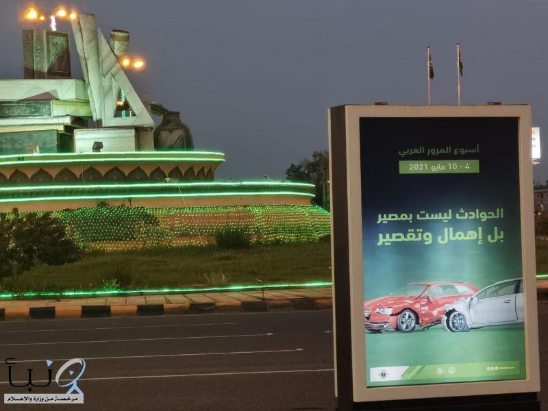 """""""مرور صامطة"""" يفعل أسبوع المرور العربي 2021م"""