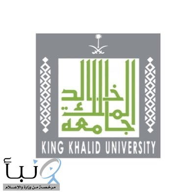جامعة الملك خالد تعلن مواعيد القبول في مرحلتي البكالوريوس والدبلوم للعام الجامعي 1443هـ