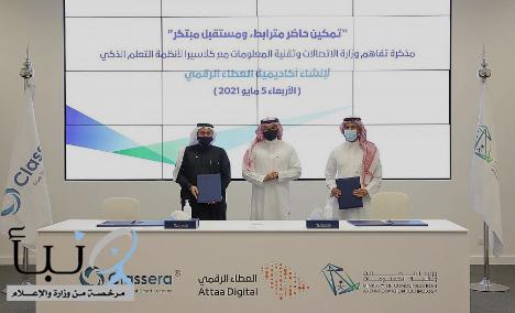 وزارة الاتصالات توقع مذكرة تفاهم مع (كلاسيرا) لإنشاء أكاديمية العطاء الرقمي