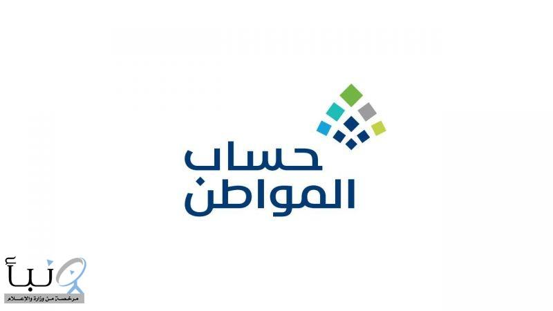 حساب المواطن: إيداع دفعة مايو للمستفيدين الإثنين المقبل